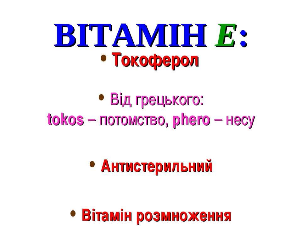 ВІТАМІН Е: Токоферол Від грецького: tokos – потомство, phero – несу Антистери...