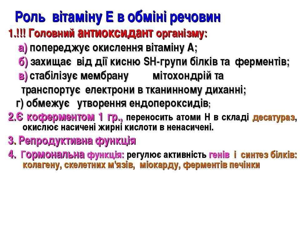 1.!!! Головний антиоксидант організму: а) попереджує окислення вітаміну А; б)...