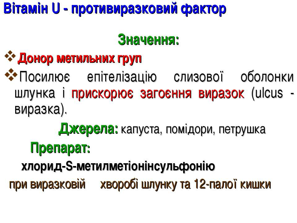 Вітамін U - противиразковий фактор Значення: Донор метильних груп Посилює епі...