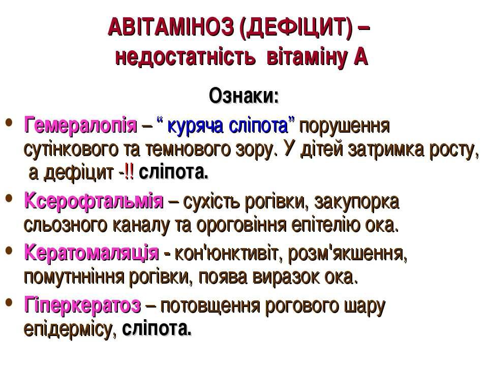 """АВІТАМІНОЗ (ДЕФІЦИТ) – недостатність вітаміну А Ознаки: Гемералопія – """" куряч..."""