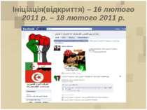 Ініціація(відкриття) – 16 лютого 2011 р. – 18 лютого 2011 р.