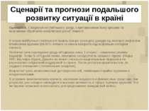 Сценарії та прогнози подальшого розвитку ситуації в країні Сценарій А.С...