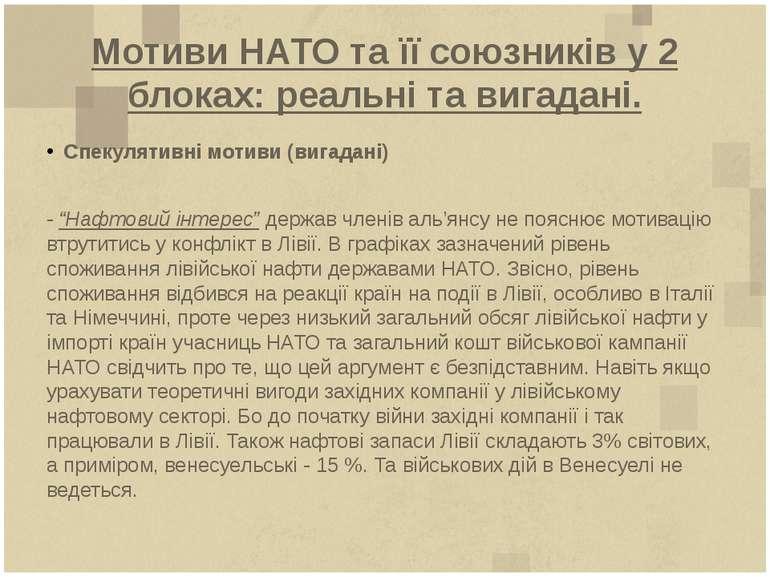 Мотиви НАТО та її союзників у 2 блоках: реальні та вигадані. Спекулятивні мот...