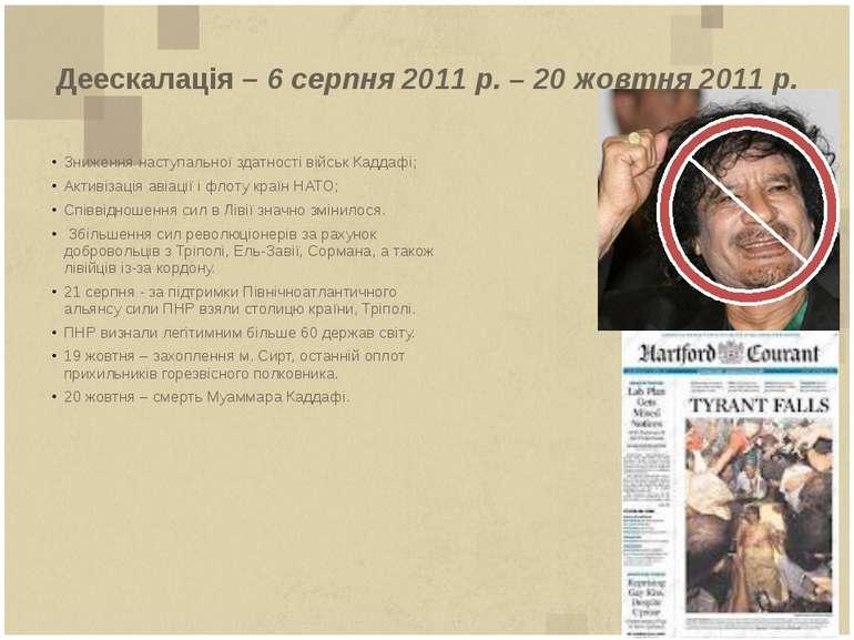 Деескалація – 6 серпня 2011 р. – 20 жовтня 2011 р. Зниження наступальної здат...