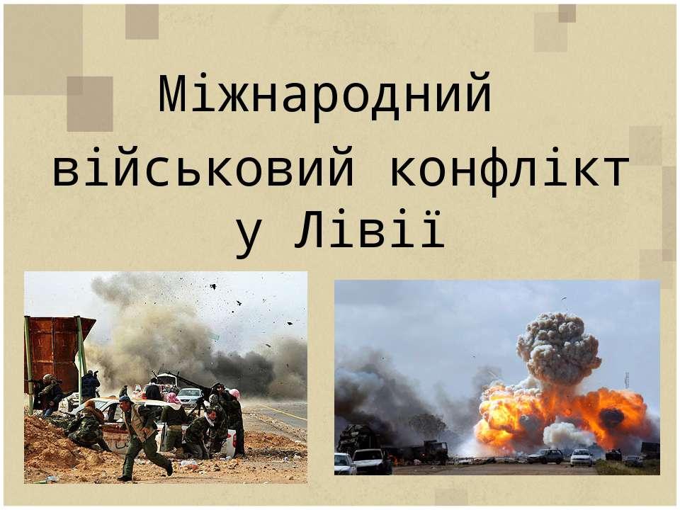 Міжнародний військовий конфлікт у Лівії