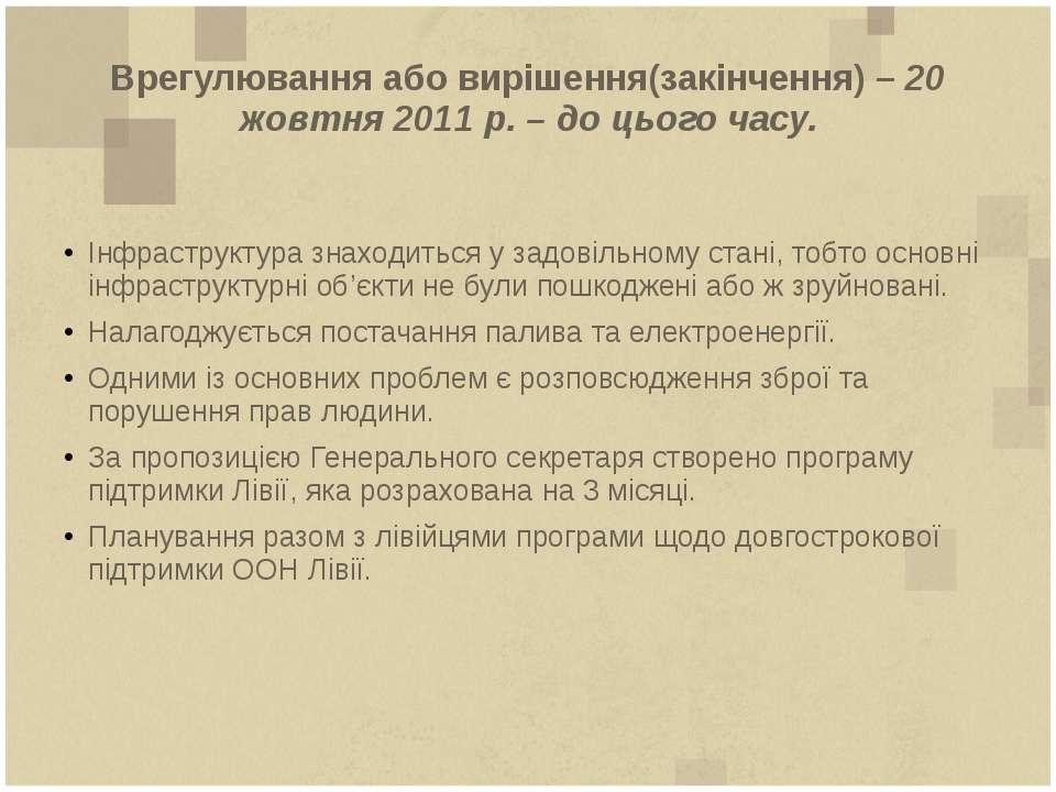 Врегулювання або вирішення(закінчення) – 20 жовтня 2011 р. – до цього часу. І...