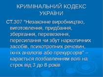 """КРИМІНАЛЬНИЙ КОДЕКС УКРАЇНИ СТ.307 """"Незаконне виробництво, виготовлення, прид..."""