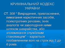 """КРИМІНАЛЬНИЙ КОДЕКС УКРАЇНИ СТ. 308 """" Викрадення, привласнення, вимагання нар..."""