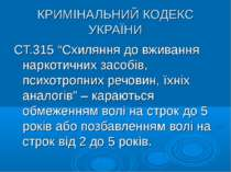 """КРИМІНАЛЬНИЙ КОДЕКС УКРАЇНИ СТ.315 """"Схиляння до вживання наркотичних засобів,..."""