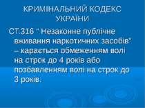 """КРИМІНАЛЬНИЙ КОДЕКС УКРАЇНИ СТ.316 """" Незаконне публічне вживання наркотичних ..."""