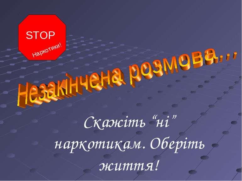 """Скажіть """"ні"""" наркотикам. Оберіть життя! STOP Наркотики!"""