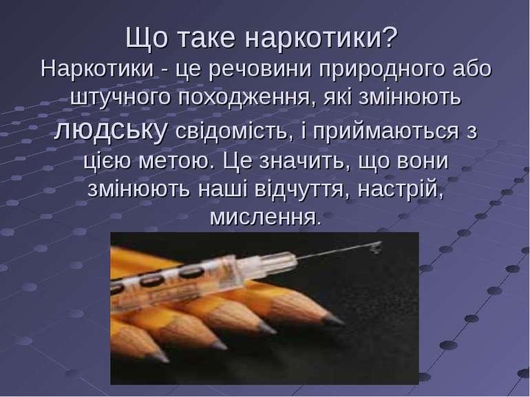 Що таке наркотики? Наркотики - це речовини природного або штучного походження...