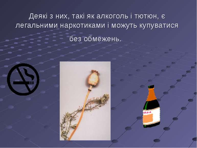 Деякі з них, такі як алкоголь і тютюн, є легальними наркотиками і можуть купу...