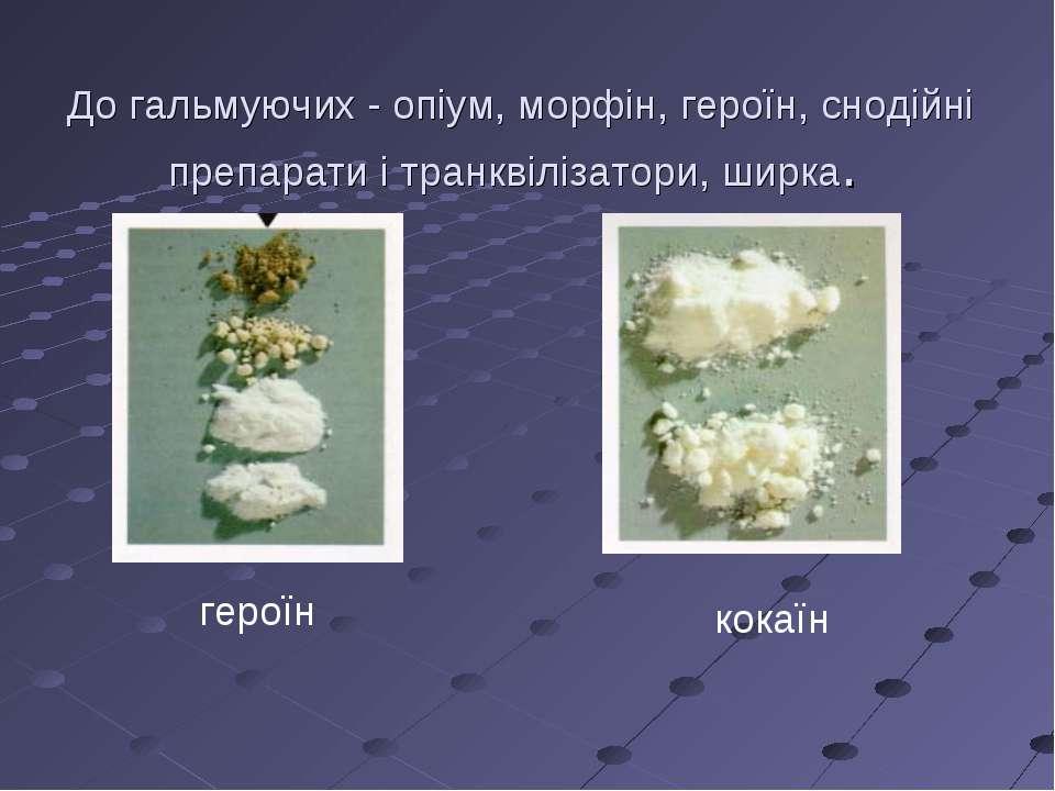 До гальмуючих - опіум, морфін, героїн, снодійні препарати і транквілізатори, ...