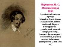 Портрет М. О. Максимовича. 1859 Італійський олівець, крейда Михайло Олексійов...