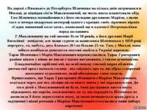 По дорозі з Нижнього до Петербурга Шевченко на кілька днів затримався в Москв...