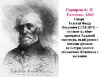 Портрет Ф. П. Толстого. 1860 Офорт. Толстой Федір Петрович (1783-1873) – скул...