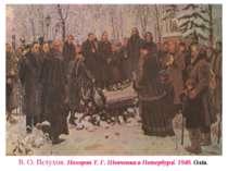 В. О. Пєтухов. Похорон Т. Г. Шевченка в Петербурзі. 1949. Олія