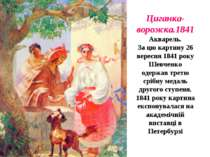Циганка-ворожка.1841 Акварель. За цю картину 26 вересня 1841 року Шевченко од...