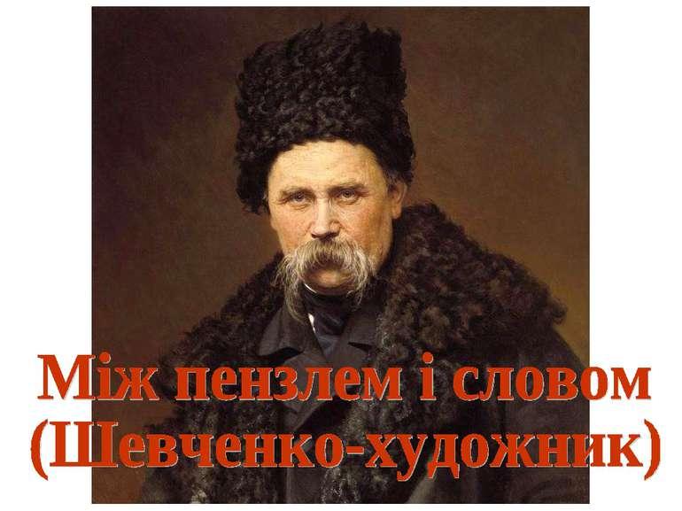 Між пензлем і словом (Шевченко-художник