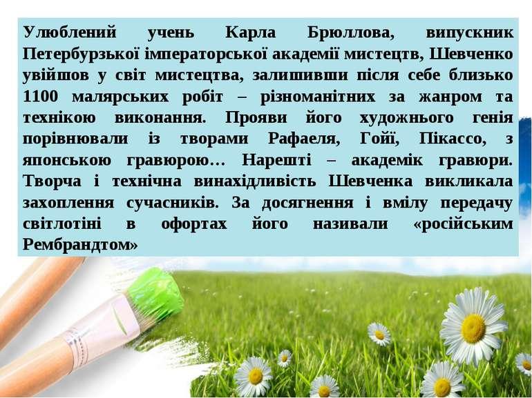 Улюблений учень Карла Брюллова, випускник Петербурзької імператорської академ...
