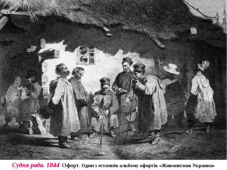 Судня рада. 1844 Офорт. Один з естампів альбому офортів «Живописная Украина