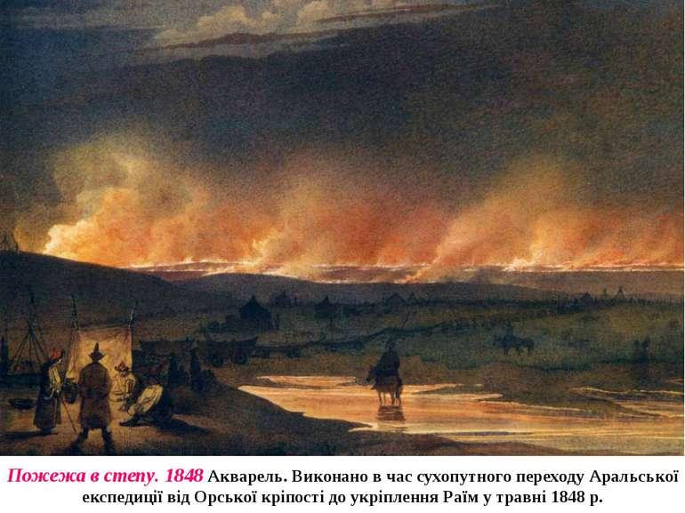 Пожежа в степу. 1848 Акварель. Виконано в час сухопутного переходу Аральської...