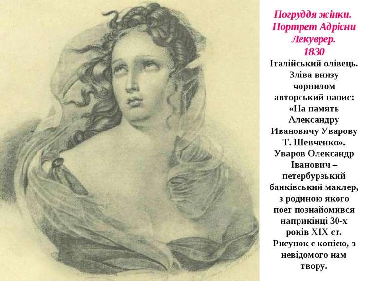 Погруддя жінки. Портрет Адрієни Лекуврер. 1830 Італійський олівець. Зліва вни...