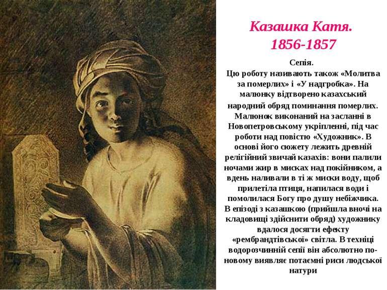 Казашка Катя. 1856-1857 Сепія. Цю роботу називають також «Молитва за померлих...