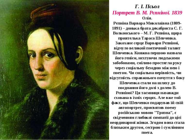 . І. Псьол Портрет В. М. Рєпніної. 1839 Олія. Рєпніна Варвара Миколаївна (180...