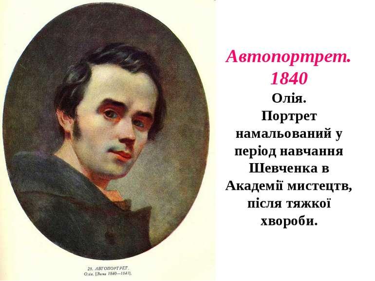 Автопортрет.1840 Олія. Портрет намальований у період навчання Шевченка в Акад...