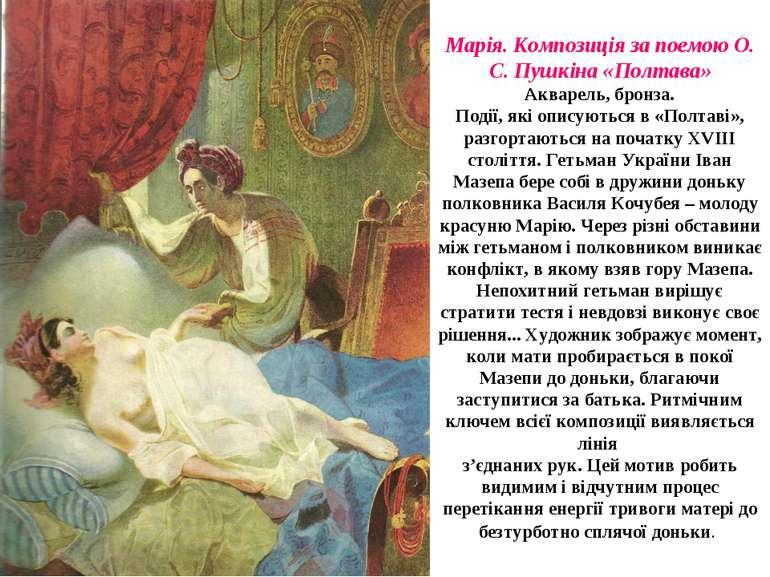Марія. Композиція за поемою О. С. Пушкіна «Полтава» Акварель, бронза. Події, ...