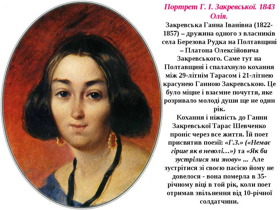 Портрет Г. І. Закревської. 1843 Олія. Закревська Ганна Іванівна (1822-1857) –...