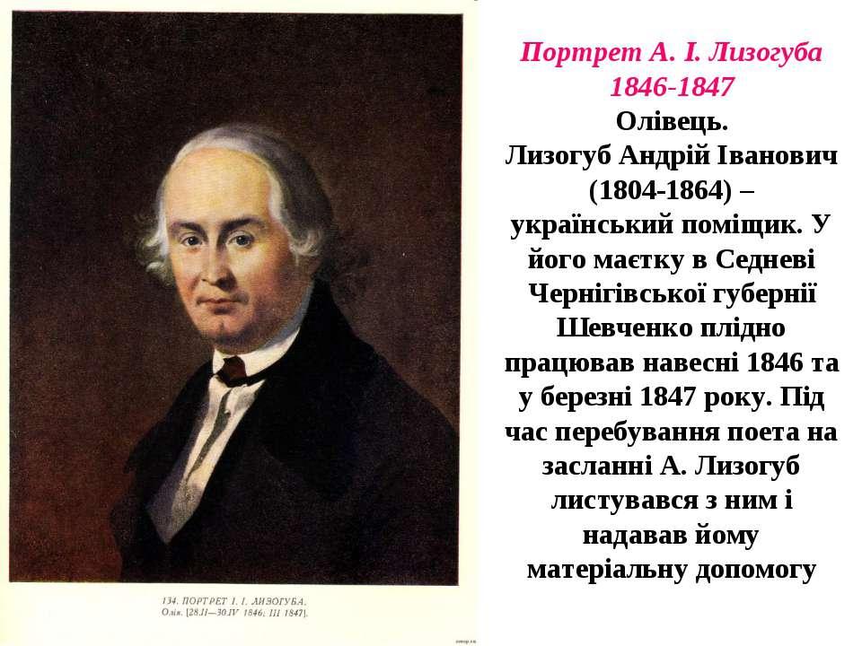 Портрет А. І. Лизогуба 1846-1847 Олівець. Лизогуб Андрій Іванович (1804-1864)...