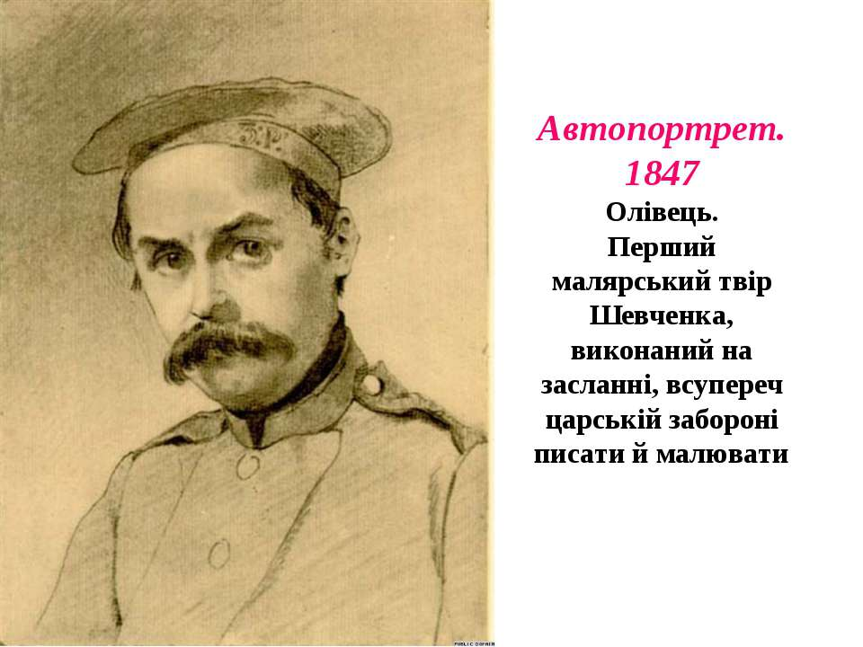 Автопортрет. 1847 Олівець. Перший малярський твір Шевченка, виконаний на засл...