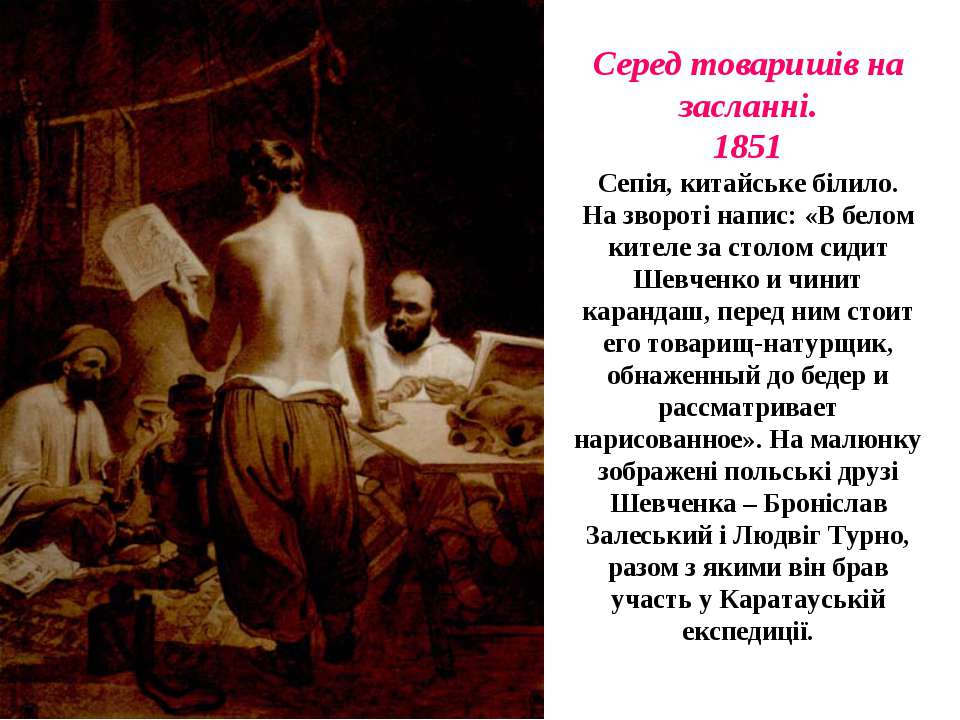Серед товаришів на засланні. 1851 Сепія, китайське білило. На звороті напис: ...