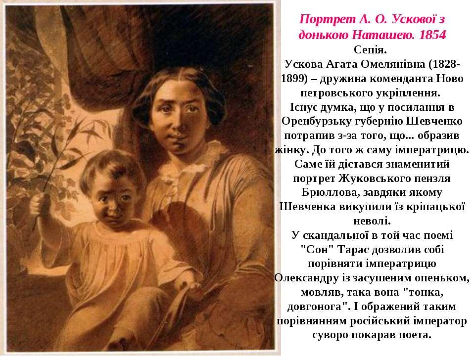 Портрет А. О. Ускової з донькою Наташею. 1854 Сепія. Ускова Агата Омелянівна ...