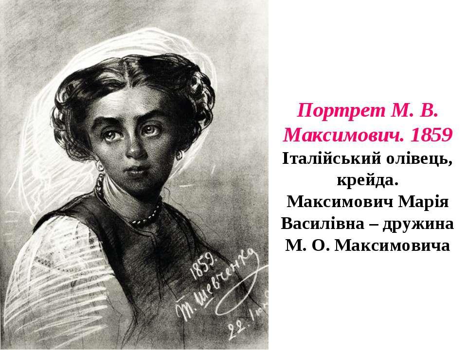 Портрет М. В. Максимович. 1859 Італійський олівець, крейда. Максимович Марія ...