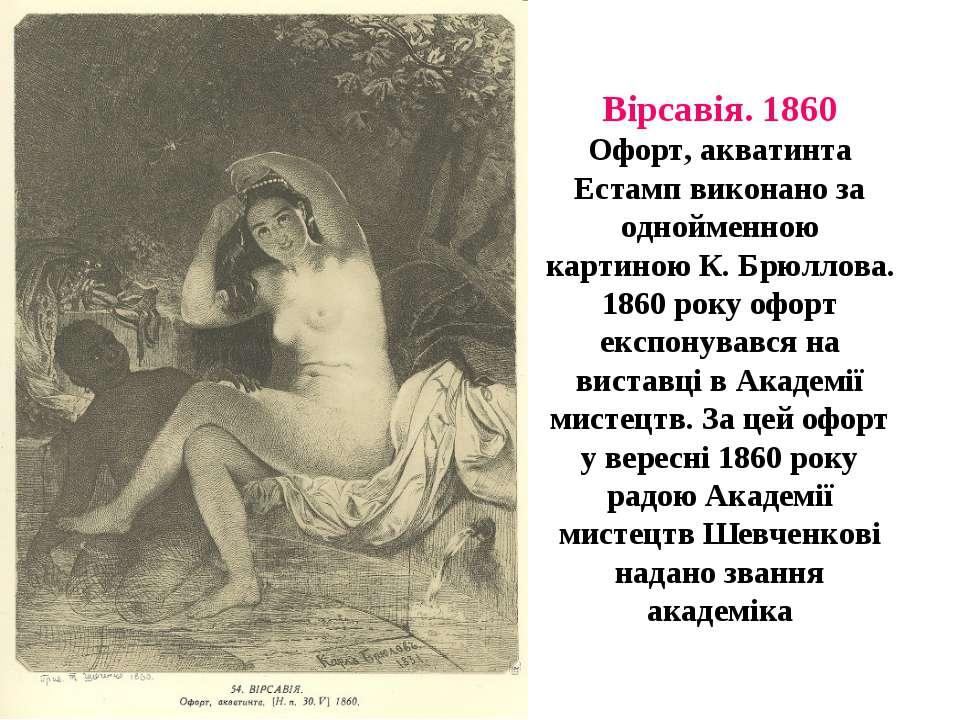 Вірсавія. 1860 Офорт, акватинта Естамп виконано за однойменною картиною К. Бр...
