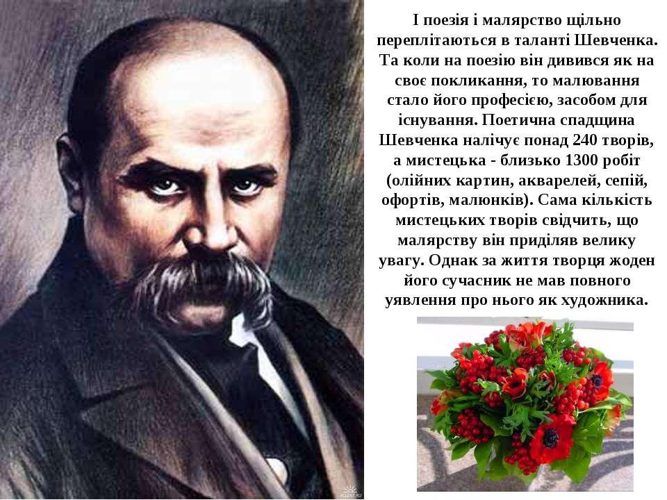 І поезія і малярство щільно переплітаються в таланті Шевченка. Та коли на пое...