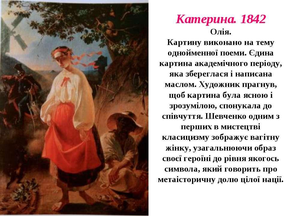 Катерина. 1842 Олія. Картину виконано на тему однойменної поеми. Єдина картин...