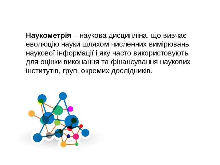 Наукометрія – наукова дисципліна, що вивчає еволюцію науки шляхом численних в...