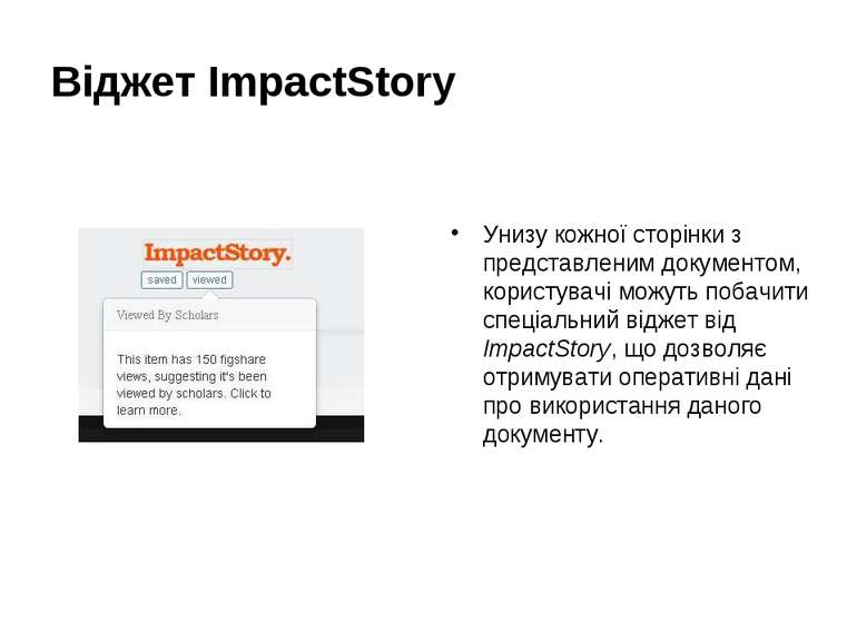 Віджет ImpactStory Унизу кожноїсторінки з представленим документом, користув...