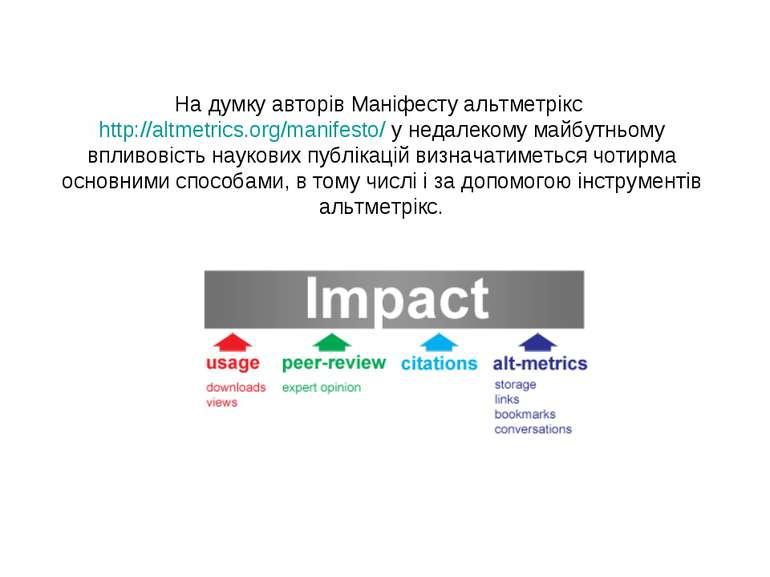 На думку авторів Маніфесту альтметрікс http://altmetrics.org/manifesto/ у нед...