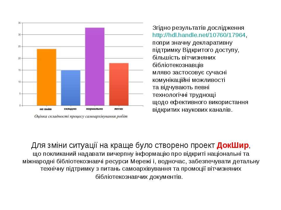 Згідно результатівдослідження http://hdl.handle.net/10760/17964, попри значн...
