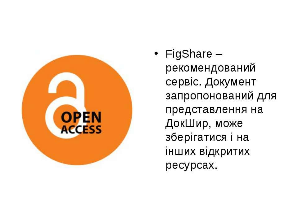 FigShare – рекомендований сервіс. Документ запропонований для представлення н...