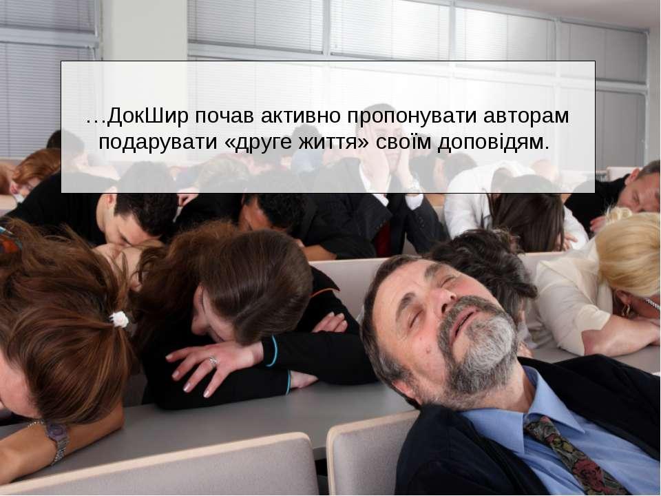 …ДокШир почав активно пропонувати авторам подарувати «друге життя» своїм допо...
