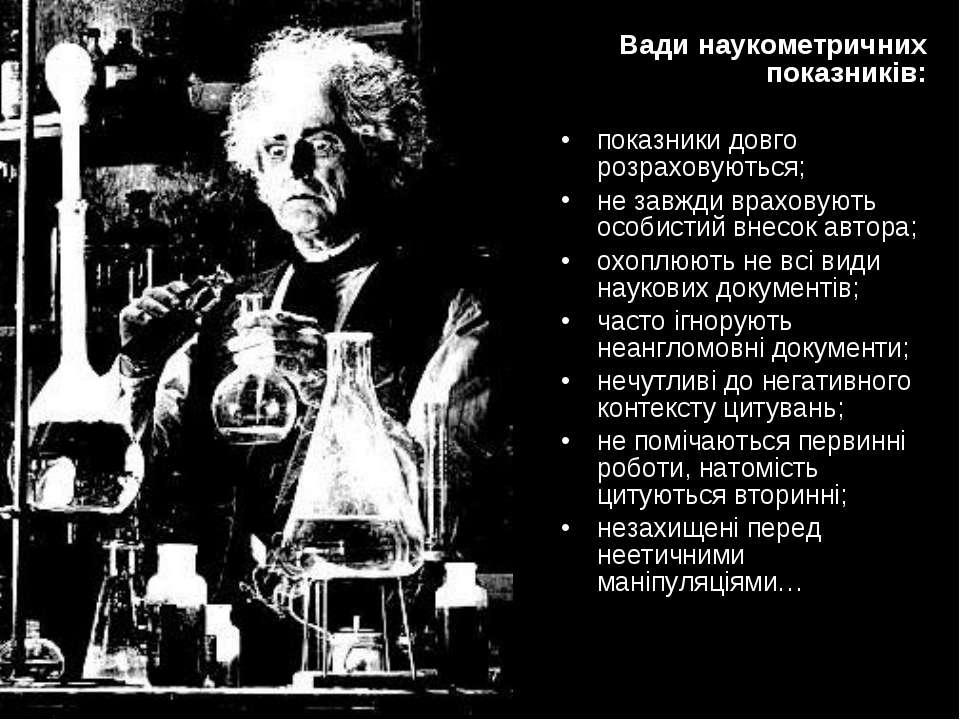 Вади наукометричних показників: показники довго розраховуються; не завжди вра...