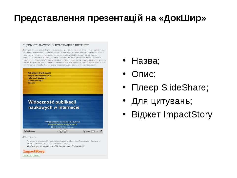 Представлення презентацій на «ДокШир» Назва; Опис; Плеєр SlideShare; Для циту...