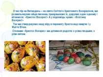 З тих пір на Великдень – на свято Світлого Христового Воскресіння, ми розмаль...
